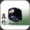 Miyajima Madake